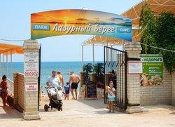 Вход на пляж Лазурный берег Феодосия