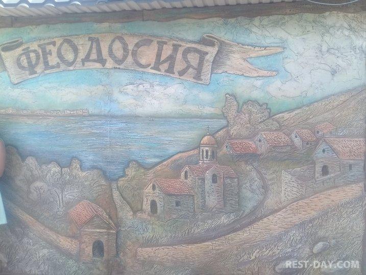 """Феодосия на здании кафе-бистро """"Еда"""""""